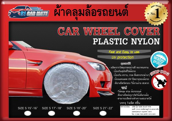 [Image: car_wheel_621017-6.jpg]