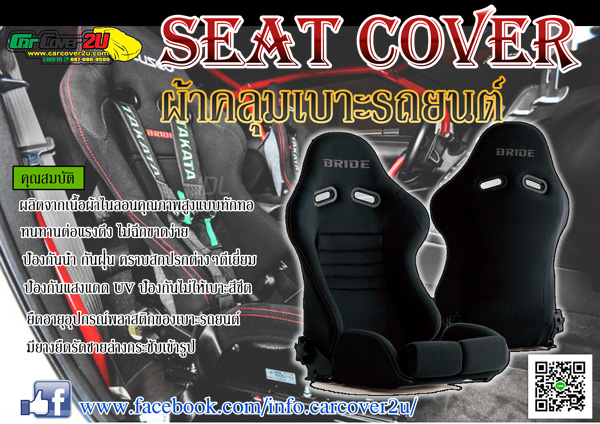 [Image: seat_cover_621017-1.jpg]